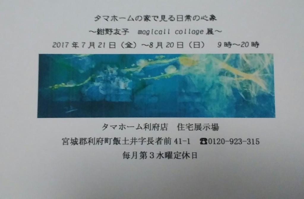 20170720_194120