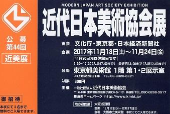 近代日本美術協会展